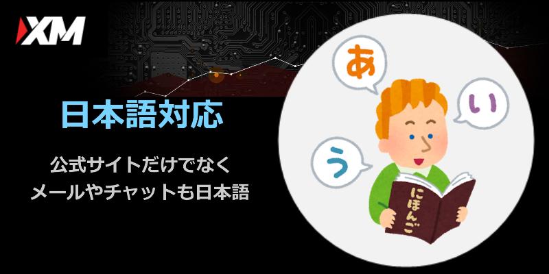 XM 日本語