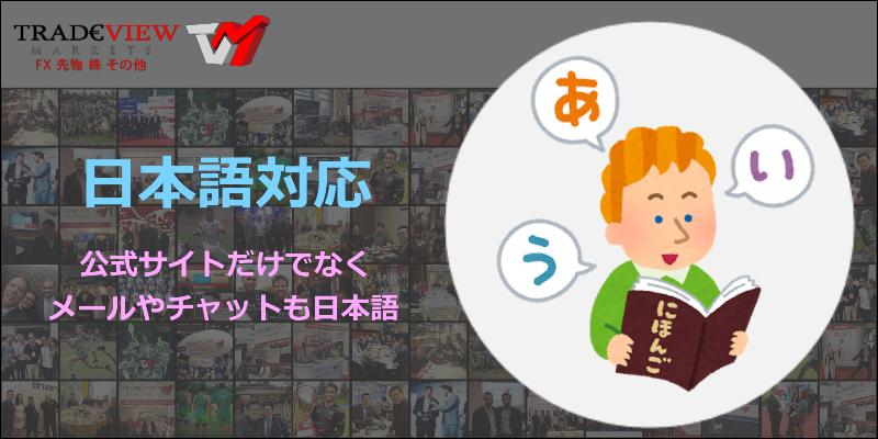 Tradeview 日本語