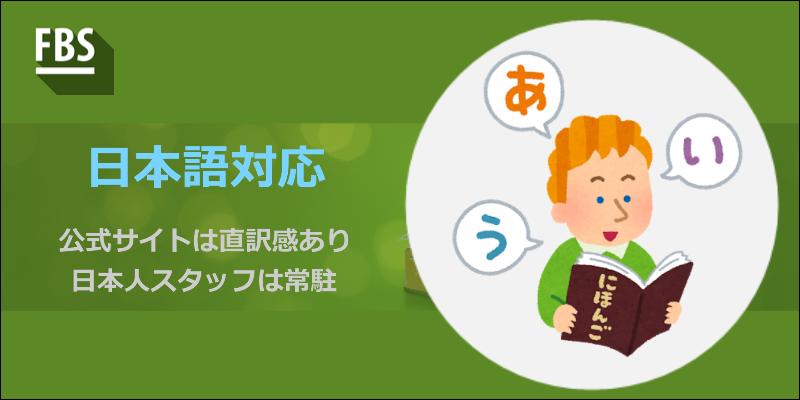 FBS 日本語