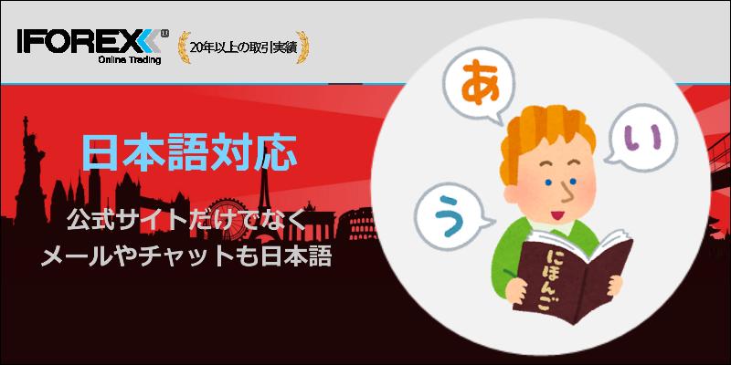 iFOREX 日本語