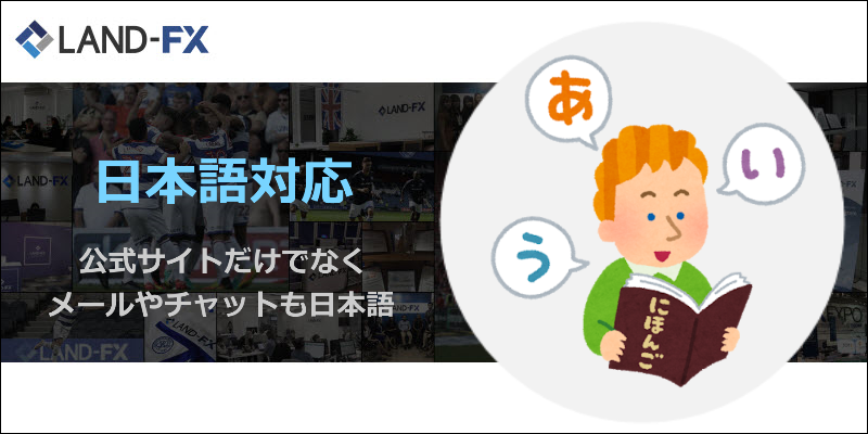 LAND-FX 日本語