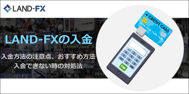 LAND-FX 入金