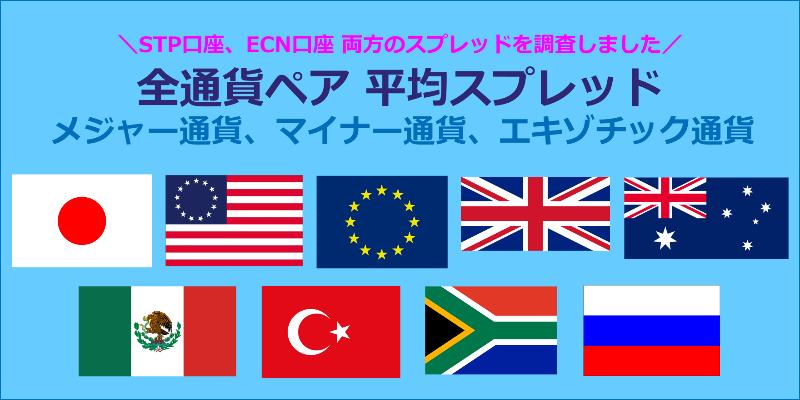 海外FX スプレッド 全通貨ペア