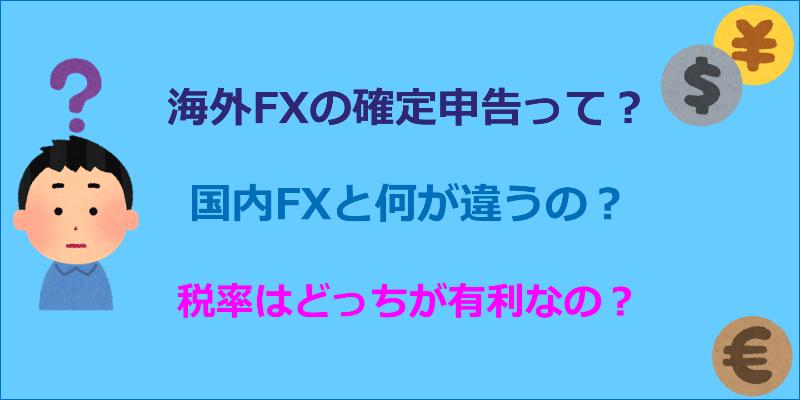 海外FX 確定申告 国内FX
